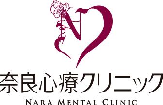 奈良心療クリニック