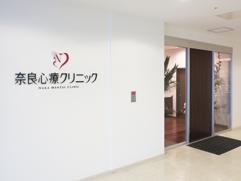 奈良心療クリニックの外観写真
