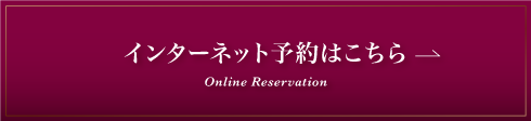 インターネット予約はこちら Online Reservation