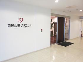 奈良心療クリニック入口の写真